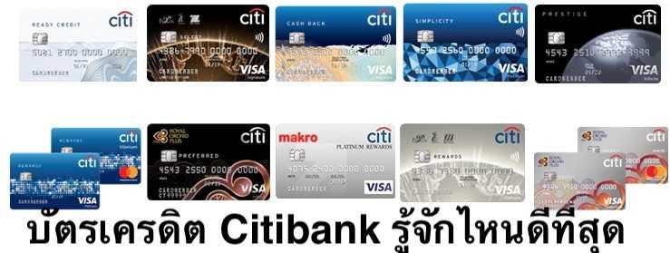 ธนาคารซิตี้แบงก์สินเชื่อส่วนบุคคล