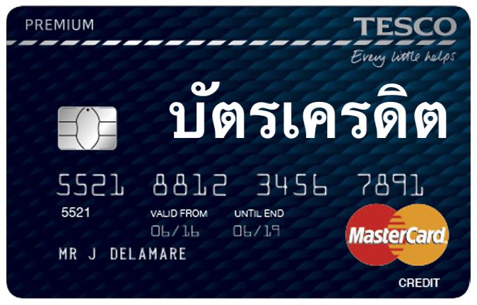 บัตรเครดิตโลตัส