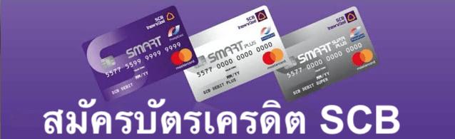 บัตรเครดิตธนาคารไทยพาณิชย์