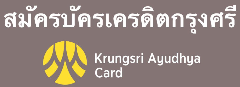 บัตรเครดิตธนาคารกรุงศรี