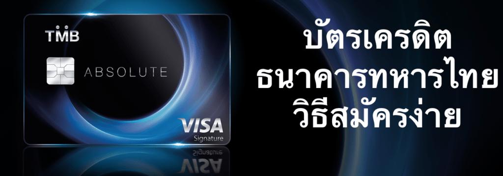 บัตรเครดิตธนาคาร tmb