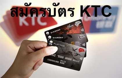 บัตรเครดิตธนาคารกรุงไทย